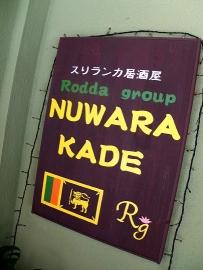 NUWARA KADE