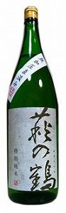 萩の鶴特別純米無加圧直汲み