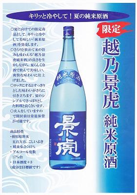 越乃景虎純米原酒が入荷!