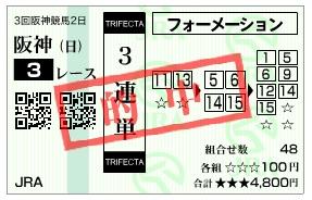 【的中馬券】0607阪神3(日刊コンピ 馬券生活 的中 万馬券 三連単 札幌競馬)