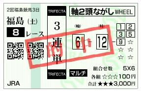 【的中馬券】0711福島8(日刊コンピ 馬券生活 的中 万馬券 三連単 札幌競馬)