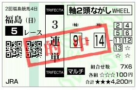 【的中馬券】0712福島5(日刊コンピ 馬券生活 的中 万馬券 三連単 札幌競馬)