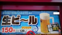 スーパードライ150円