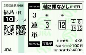 【馬券】0719福島10(日刊コンピ 馬券生活 的中 万馬券 三連単 札幌競馬)