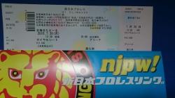 G1チケット