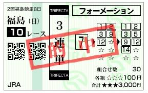 【的中馬券】0726福島10(日刊コンピ 馬券生活 的中 万馬券 三連単 札幌競馬)