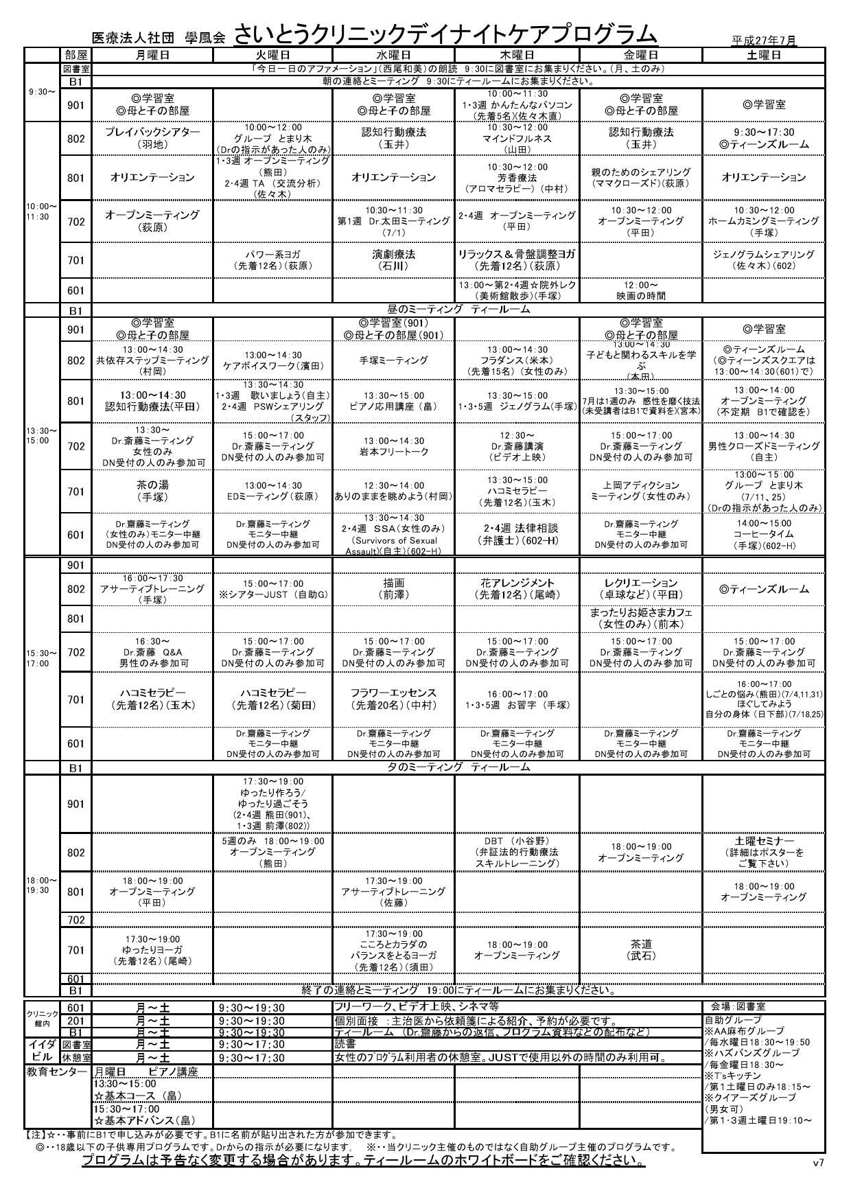 201507月プログラム進行表0001
