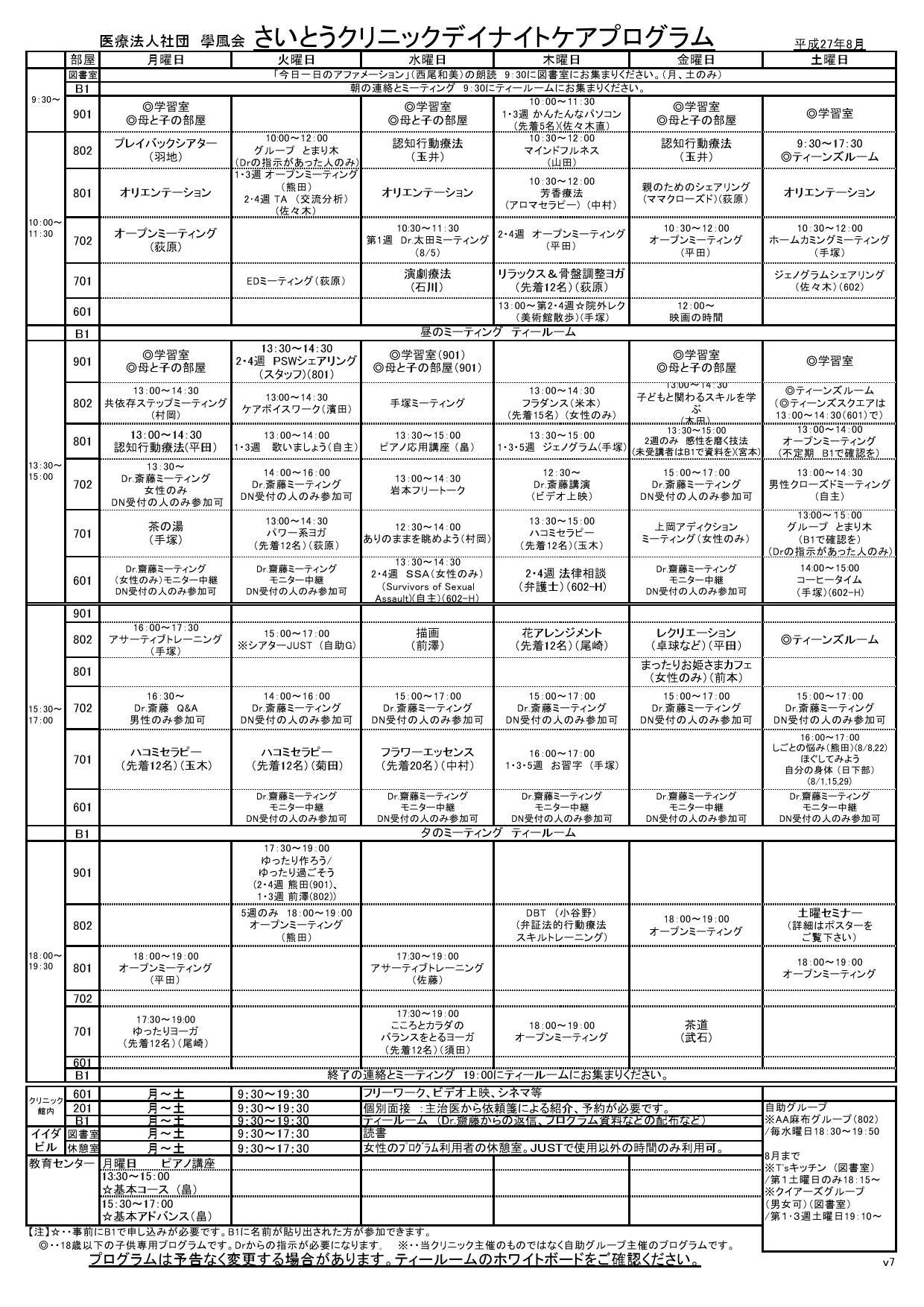 8月プログラム0001