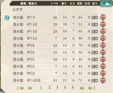 2015-0620 潜水艦S
