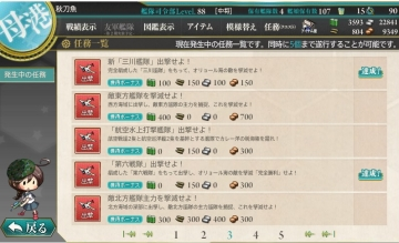 2015-0620 三川艦隊2