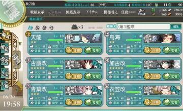 2015-0620 三川艦隊3