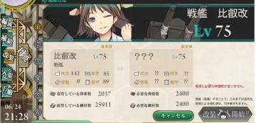 2015-0624 比叡さんLV75-2