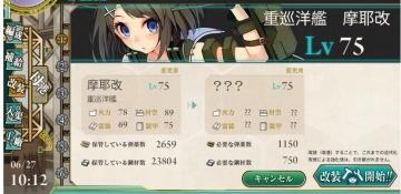 2015-0627 摩耶様LV75-2