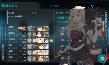 2015-0702 初霜ちゃんLV70-1