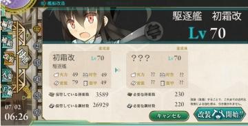 2015-0702 初霜ちゃんLV70-2