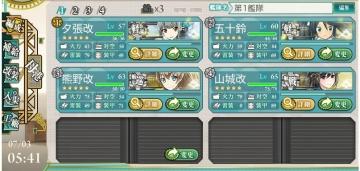 2015-0703 鎮守府近海対潜哨戒