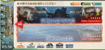 2015-0704 鎮守府近海航路