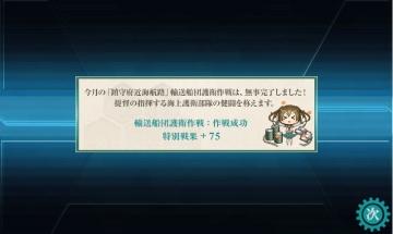2015-0704 鎮守府近海航路6