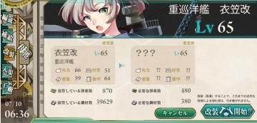 2015-0710 衣笠さん改二