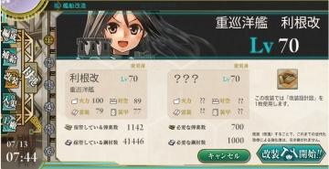 2015-0713 利根さん2