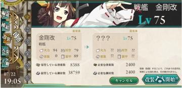 2015-0722 金剛さんLV75-2