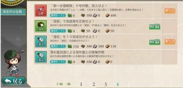 2015-0726 ケ号作戦1