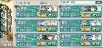 2015-0726 ケ号作戦2