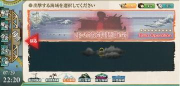 2015-0729 北方海域戦闘哨戒2