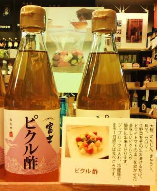20150702富士ピクル酢