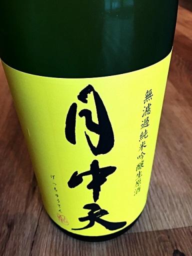 金陵 月中天 純米吟醸 無濾過生原酒 さぬきよいまい