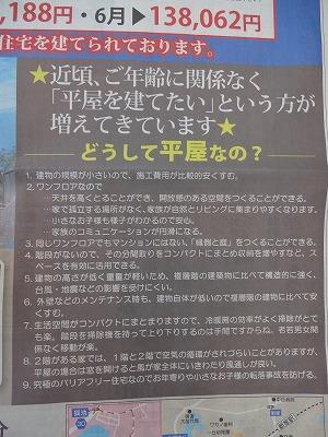 サンケイ新聞に掲載004