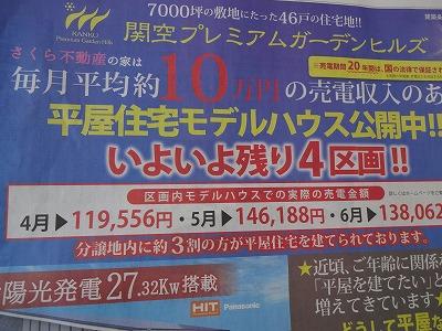 サンケイ新聞に掲載002