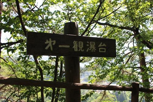 吹割の滝21