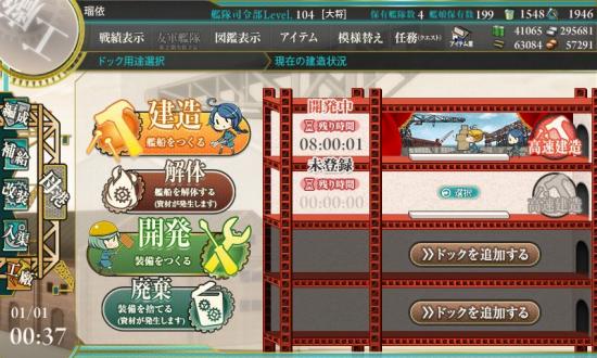 艦これ_20150101_003707