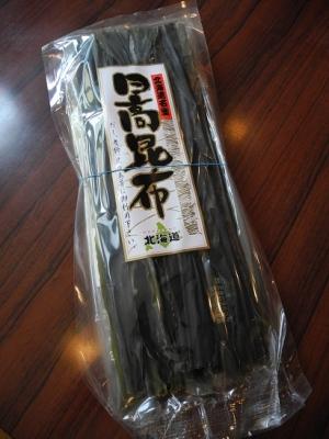 20150624日高昆布のお土産