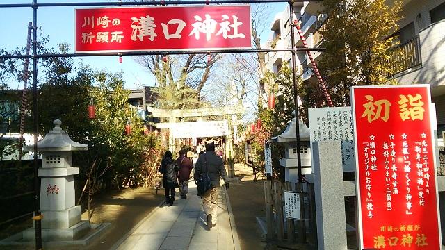 12701溝口神社