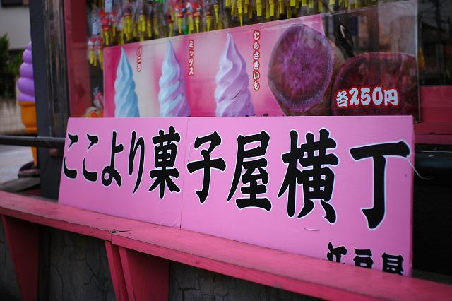 COLORSCOPAR3525と駄菓子屋横丁