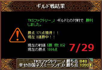 729ネズミーvsTKSファクトリー