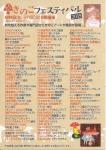 きのこフェスティバル2015