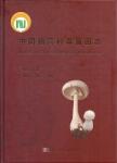 Atlas_Chinese_Spes_Amanitaceae.jpg