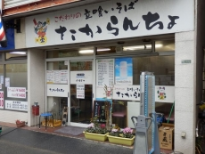 065_takarancho02.jpg