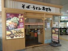 066_kitamatsudoazumi02.jpg