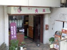 108_ajinodaiou002.jpg