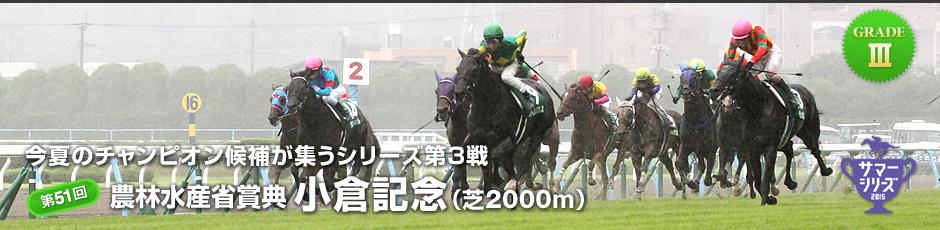 サマー2000シリーズ 第51回 農林水産省賞典 小倉記念