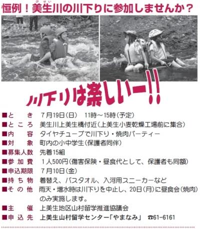 芽室町広報誌より転載!