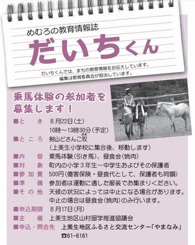 乗馬体験募集中