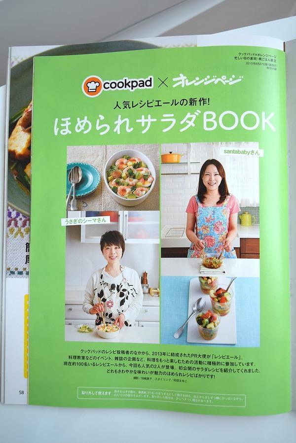 クックパッド×オレンジページ レシピ本 とじ込み2 600