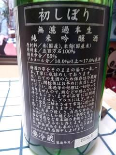20150109鳳凰美田(その3)