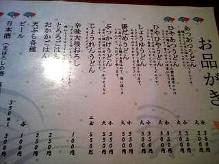 20150116純手打ちさぬきうどん五郎(その1)