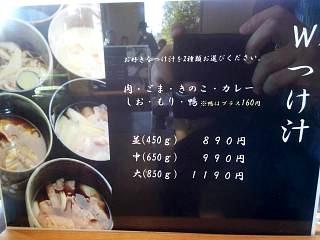 20150120武蔵野うどん真打(その1)